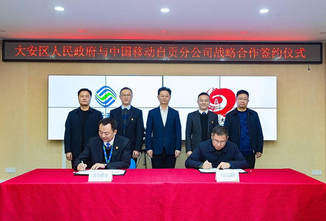 大力發展數字經濟 四川自貢大安將建137個5G基站