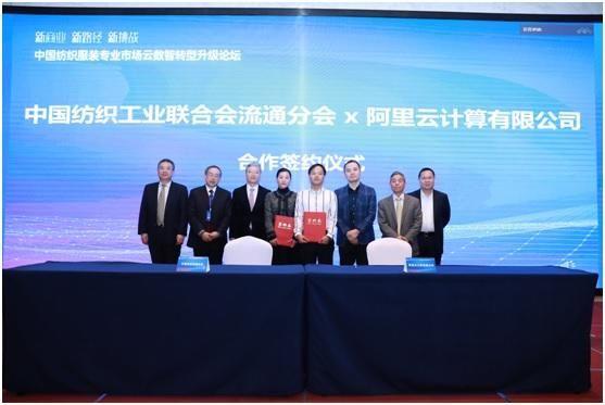 中国纺联流通分会携手阿里云 打造首批70个数字化产业带