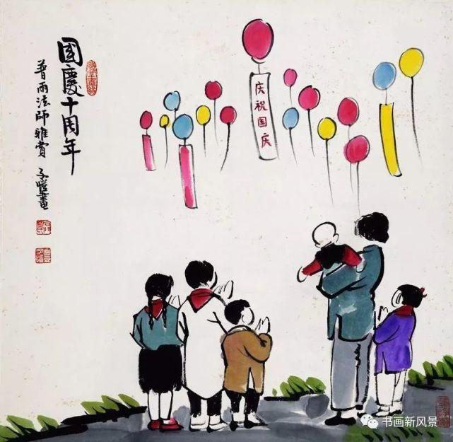 丰子恺画国庆:饮水思源