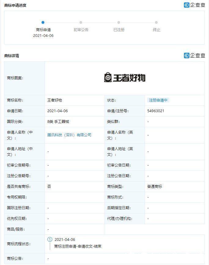 """腾讯关联公司申请多个""""王者好物""""商标"""