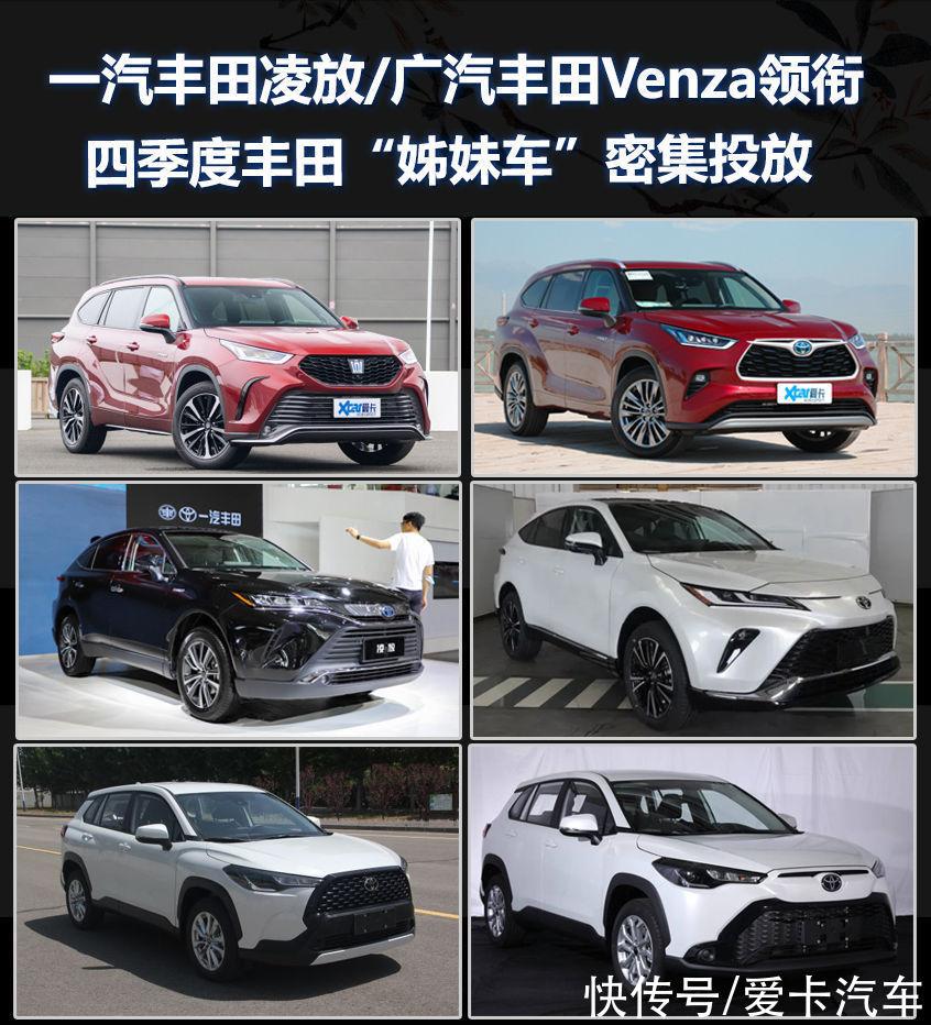 一汽丰田|都是新面孔 四季度丰田在华深化双车战略意欲何为?
