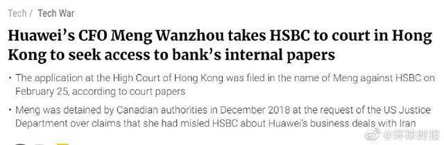 外媒:孟晚舟對匯豐銀行采取法律行動