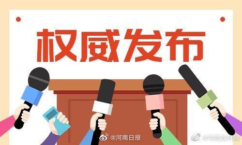 关注中招高招录取工作 河南省多地高中最低录取线出炉