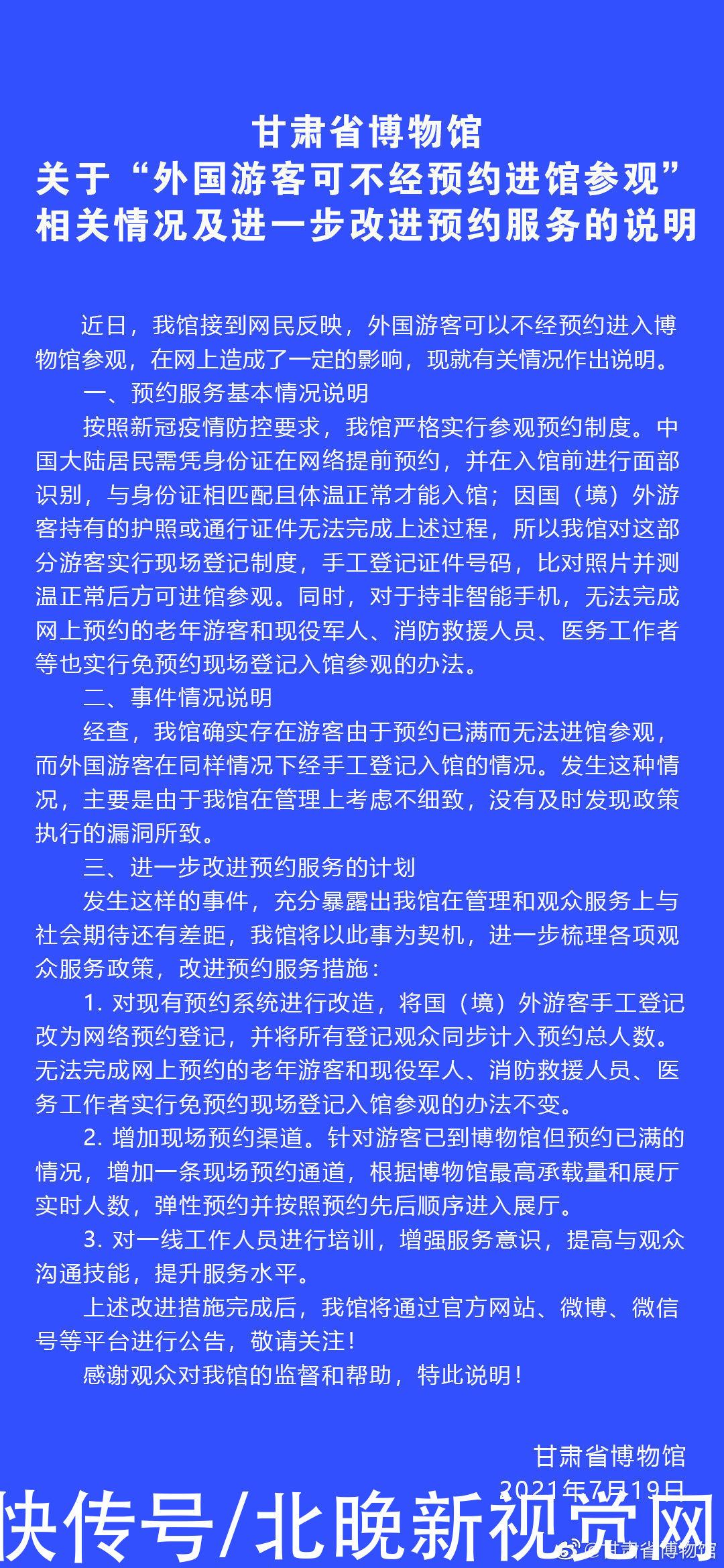 游客 外国游客免预约进馆?甘肃省博物馆回应
