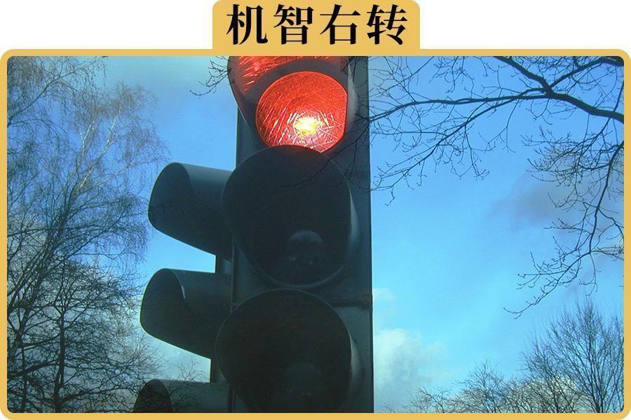 不小心闖紅燈瞭?我直接一個右轉,瀟灑走掉