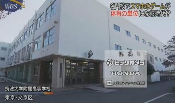 高校 筑波 大学 附属
