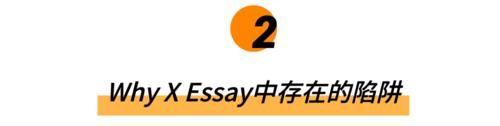 法学院|法学院Why Essay写作四大坑,你占了几个?
