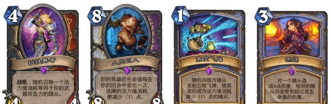 炉石新版本使用率最高的五张紫卡,其中一张卡牌必合