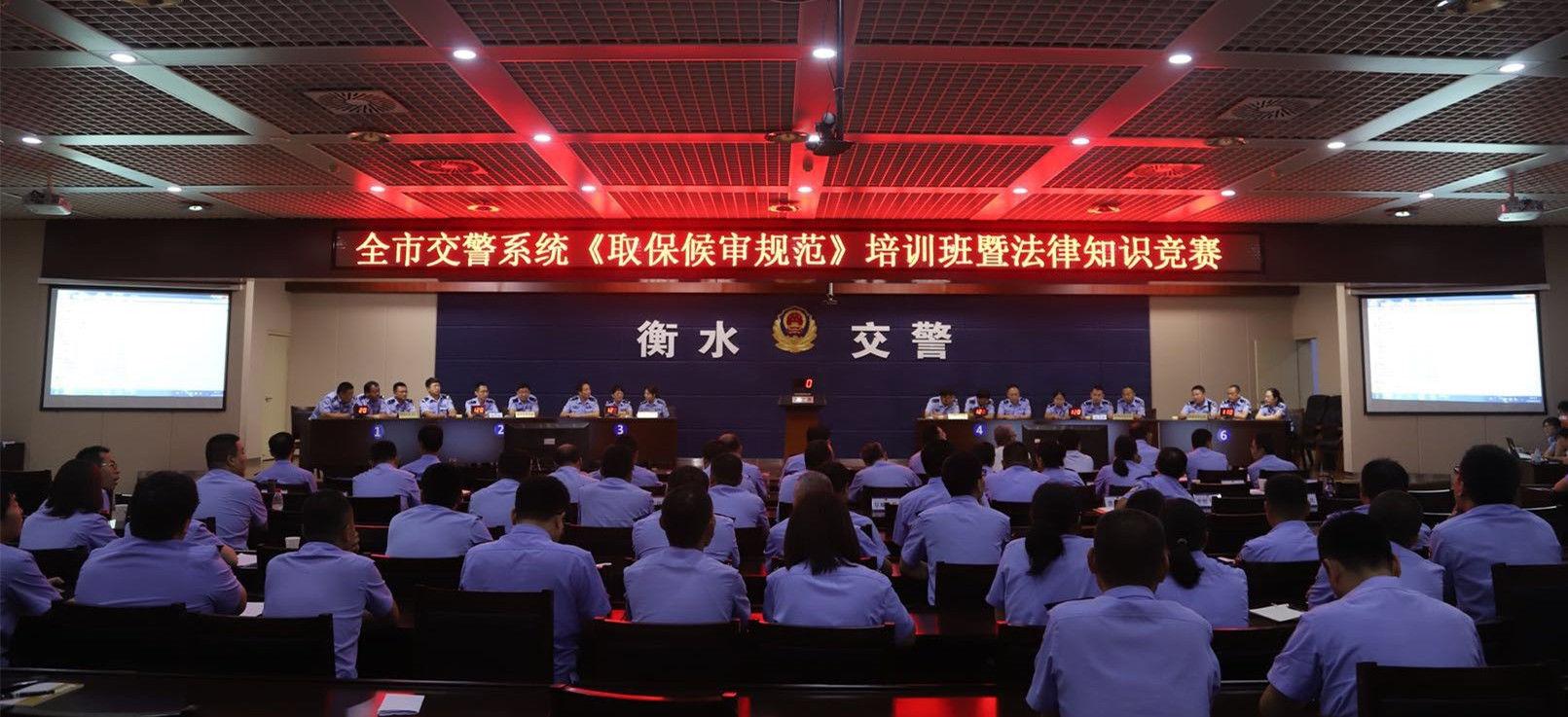 河北衡水举办交警系统法律业务知识竞赛