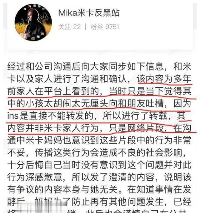 龍丹妮新團INTO1又塌房?米卡媽媽ins帖子引爭議,反黑站發文澄清
