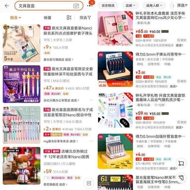 """盲盒""""進軍""""文具界,""""買筆上癮""""不容小覷!"""