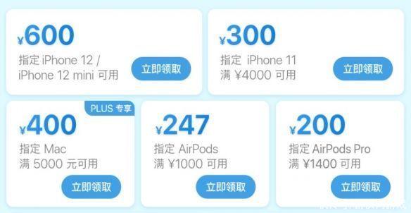 手机充电|5499元起!苹果京东暑期大促:iPhone 12立减600元
