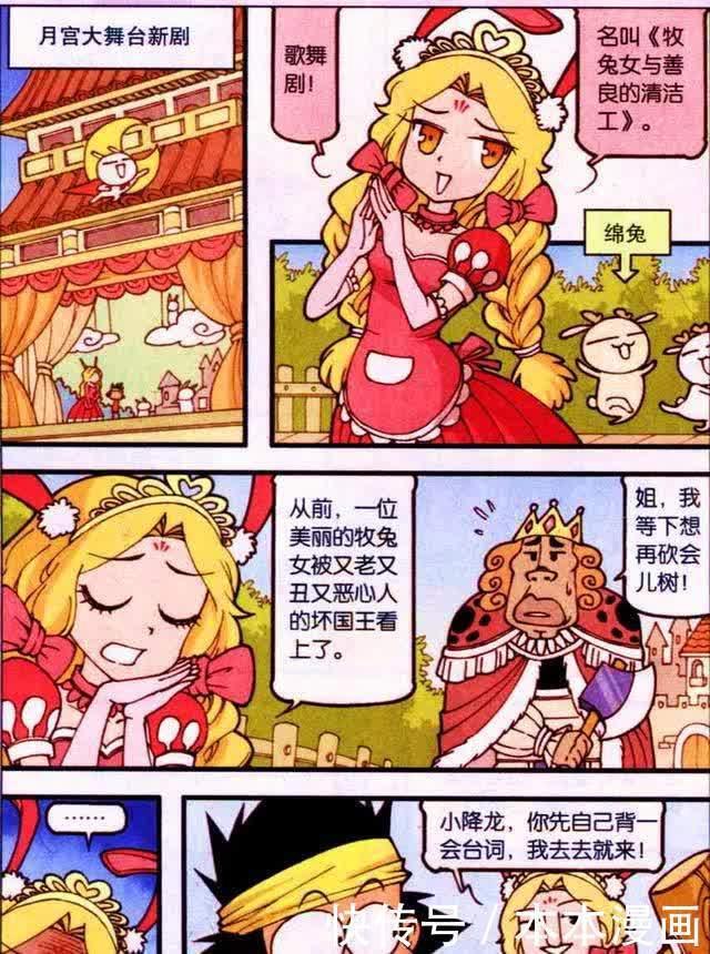 """月宫上演浪漫偶像剧!娥姐""""肉弹冲击""""豆蔻年华,降龙却少不经事"""
