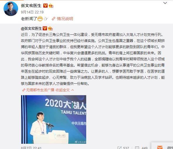 张文宏获赠一套湖边别墅和1200万现金?当地和本人回应了