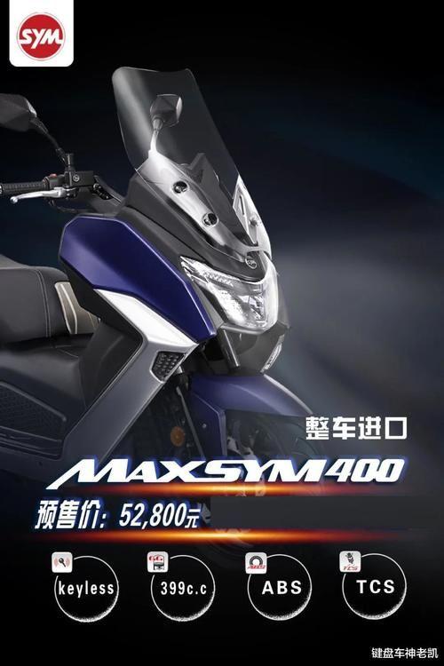 售價5.28w,三陽官宣進口Maxsym400 TCS,可對手都挺強