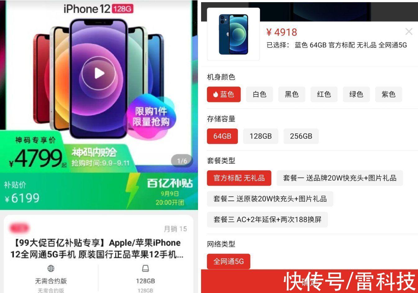 mini|直降千元以上!iPhone 12大降价:你还要等下一代吗?