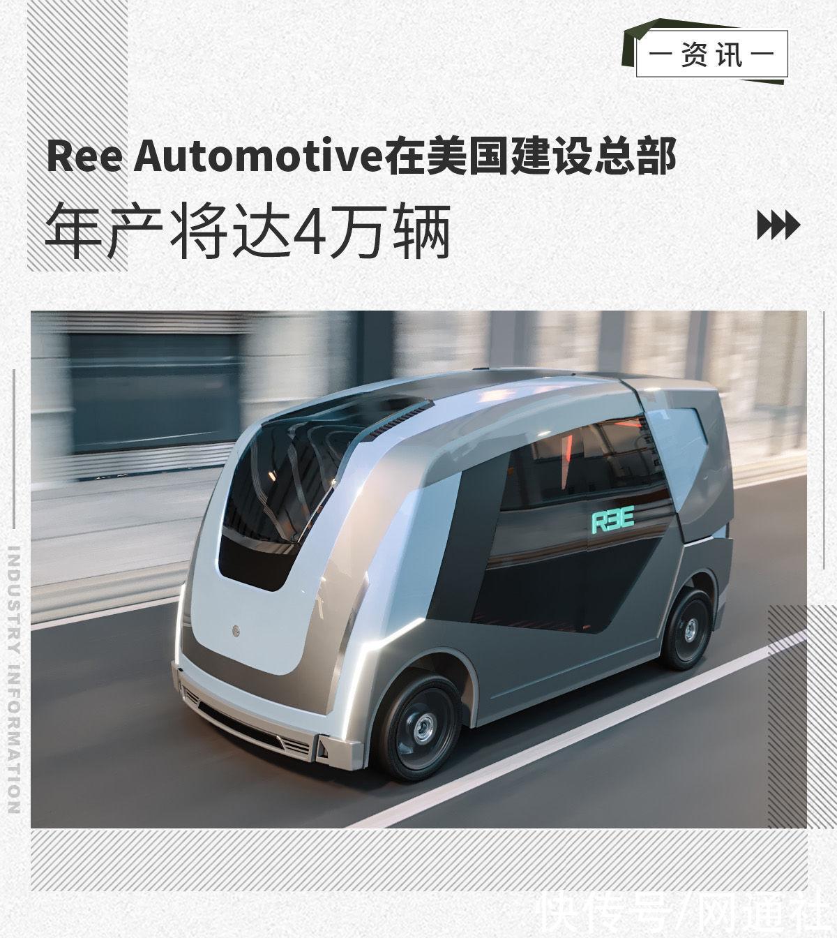 Ree Automotive在美國建設總部 年產將達4萬輛