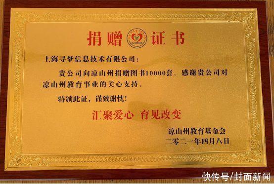"""拼多多启动""""书香角""""公益计划,首站为凉山学子捐赠一万册教辅书籍"""