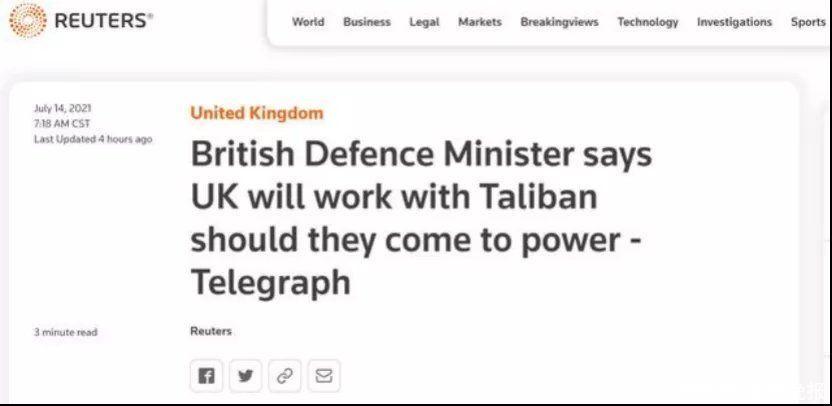 什麼?英國要同塔利班合作?