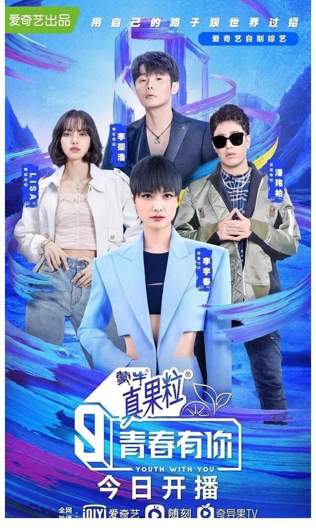 《青你4》不见了!爱奇艺宣布将在未来几年取消偶像选秀节目和任何场外投票