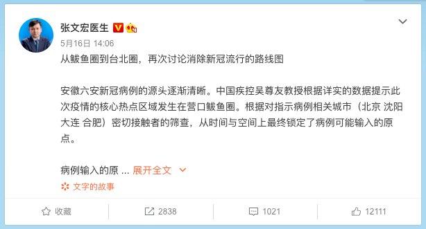 """4天29人感染,到底谁是本轮疫情""""零号病人""""?张文宏最新研判来了!"""