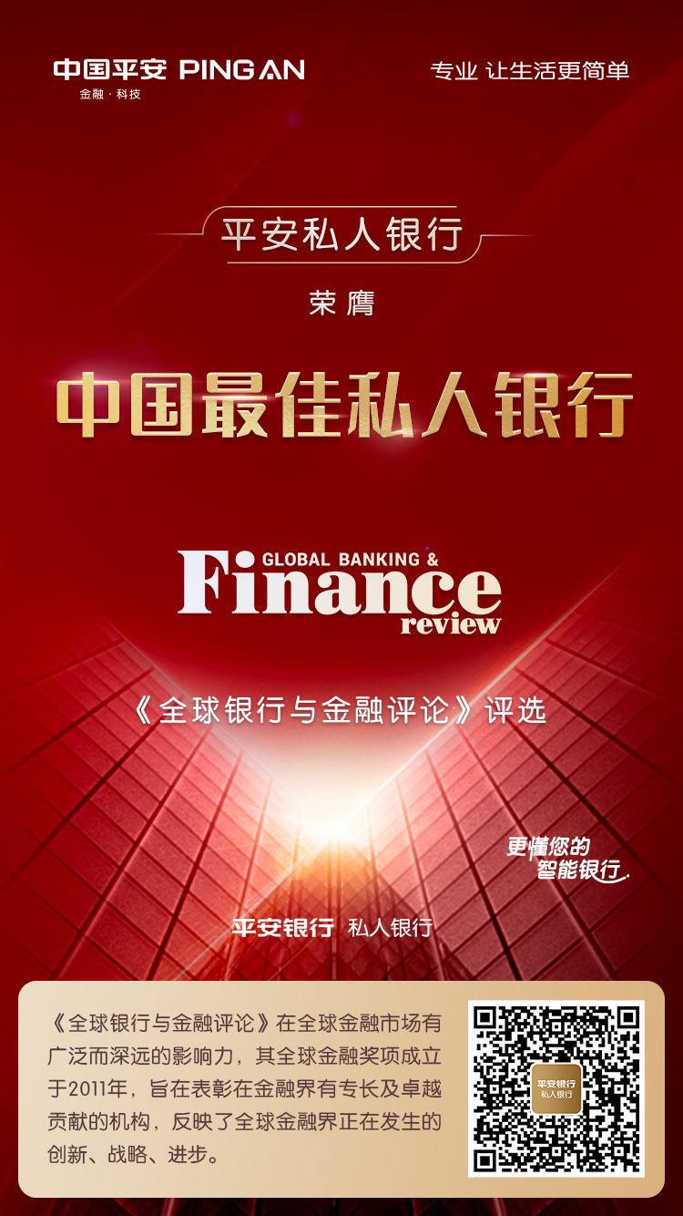 """國內唯一,平安私人銀行摘得""""中國最佳私人銀行""""大獎"""