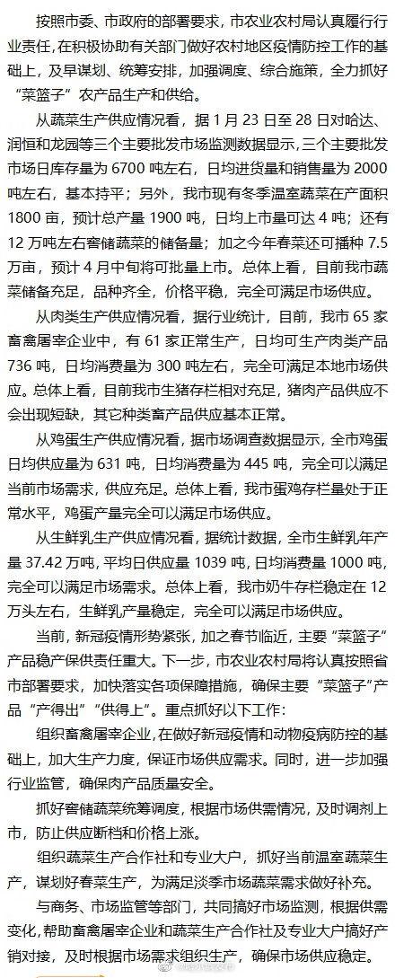 哈尔滨:全市蔬菜和肉蛋奶等生产供应稳定