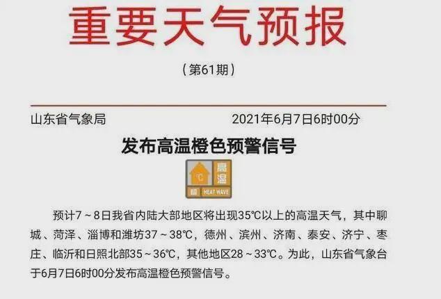 熱!山東發佈首個高溫橙色預警!菏澤37℃!