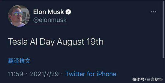 馬斯克:特斯拉AI日定於8月19日