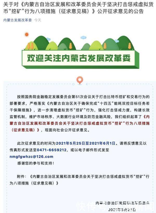 """內蒙古:堅決打擊懲戒虛擬貨幣""""挖礦""""行為,擬推出八項措施"""