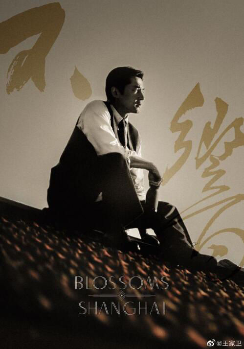 王家卫发布《繁花》新版剧照 删除胡歌手写独白