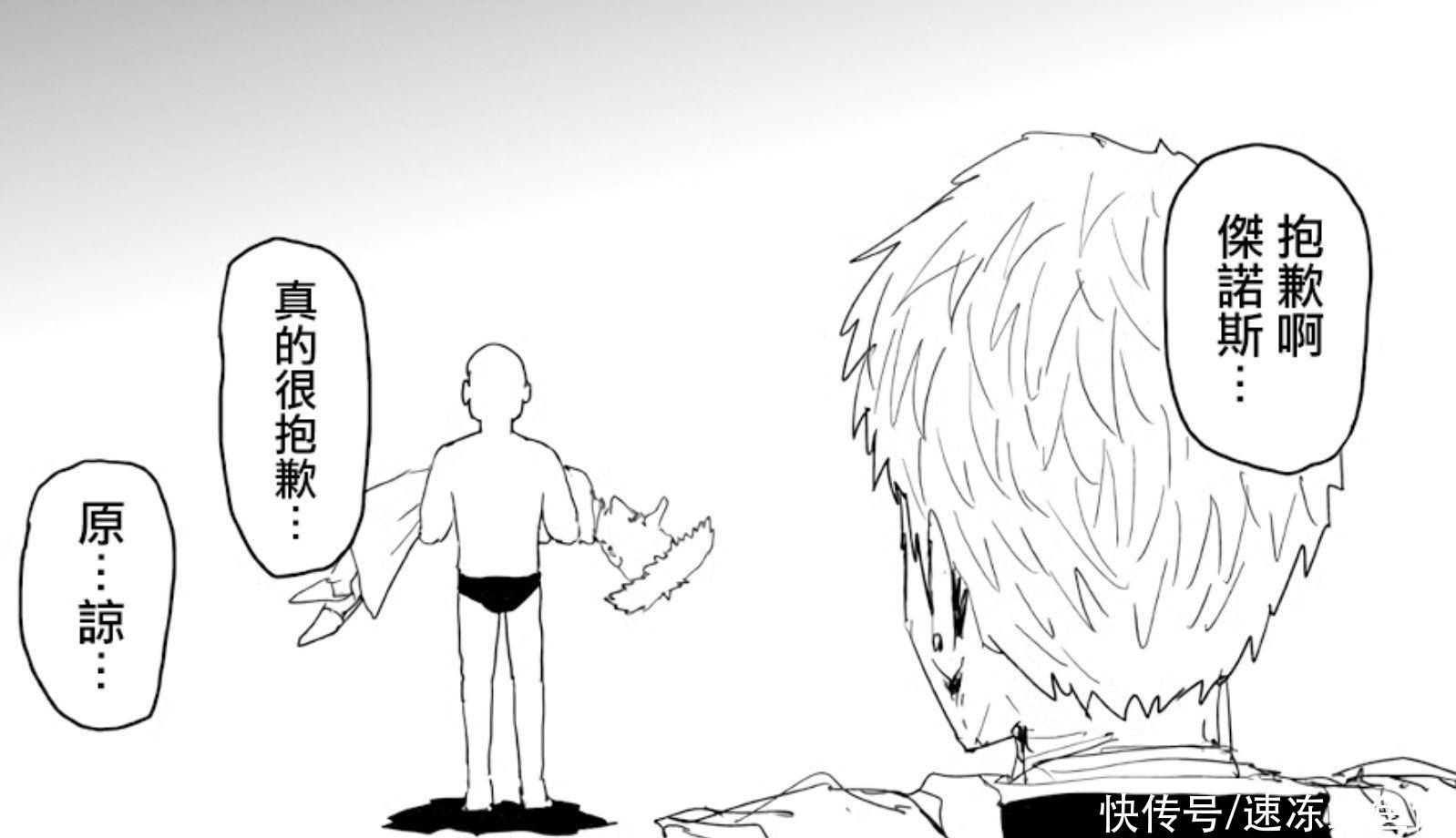 原作版|一拳超人:杰诺斯灭三龙,获得史诗级加强