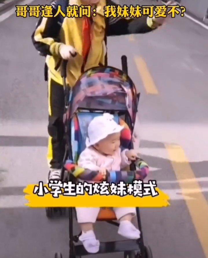 哥哥推嬰兒車向同學炫耀妹妹:看!這是我的妹妹,可愛不?