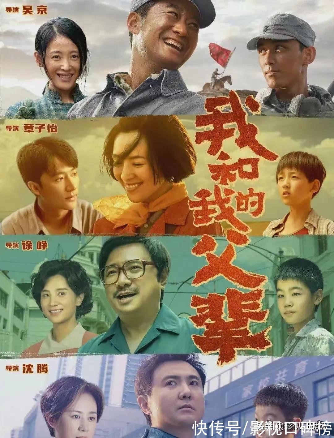 5天票房超6亿,《我和我的父辈》为什么让章子怡和沈腾当导演?