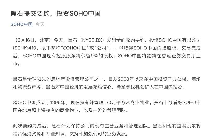 潘石屹賣瞭SOHO中國