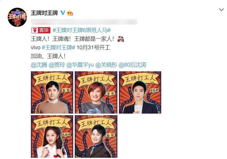 节目 《王牌6》新成员终于亮相,宋亚轩首档常驻节目,有新看头了
