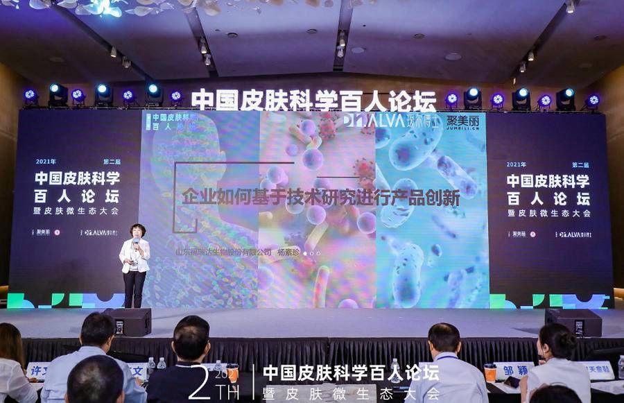 护肤 中国首份《皮肤微生态与皮肤健康专家共识》正式发布