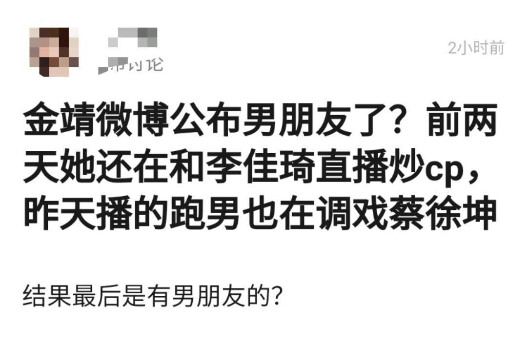 金靖首次承認不是單身!自稱騙人並道歉,與李佳琦反復炒CP遭反感