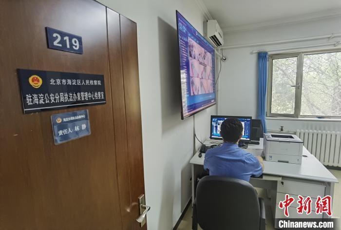 首都公檢機關推進派駐公安執法辦案管理中心檢察機制