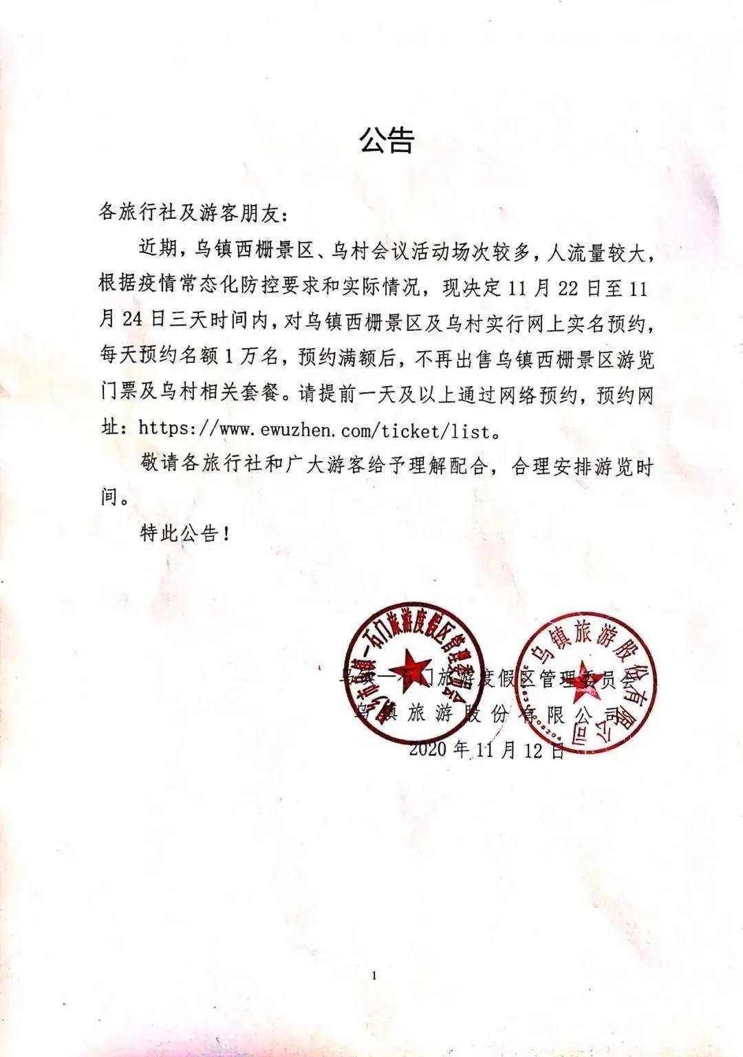西栅|11月22日至11月24日,乌镇西栅景区将实行网上实名预约