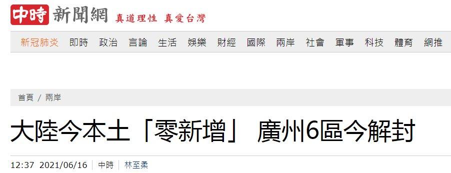 """大陸今天本土病例""""零新增"""",臺商喊話蔡英文:防疫學廣州!"""