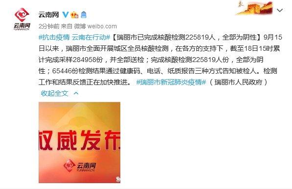 云南瑞丽市已完成核酸检测225819人,全部为阴性