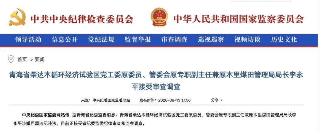 严重违纪违法!青海原木里煤田管理局局长接受审查调查