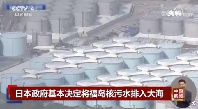 日本核污水排入大海影响有多大?研究显示:57天将污染半个太平洋。
