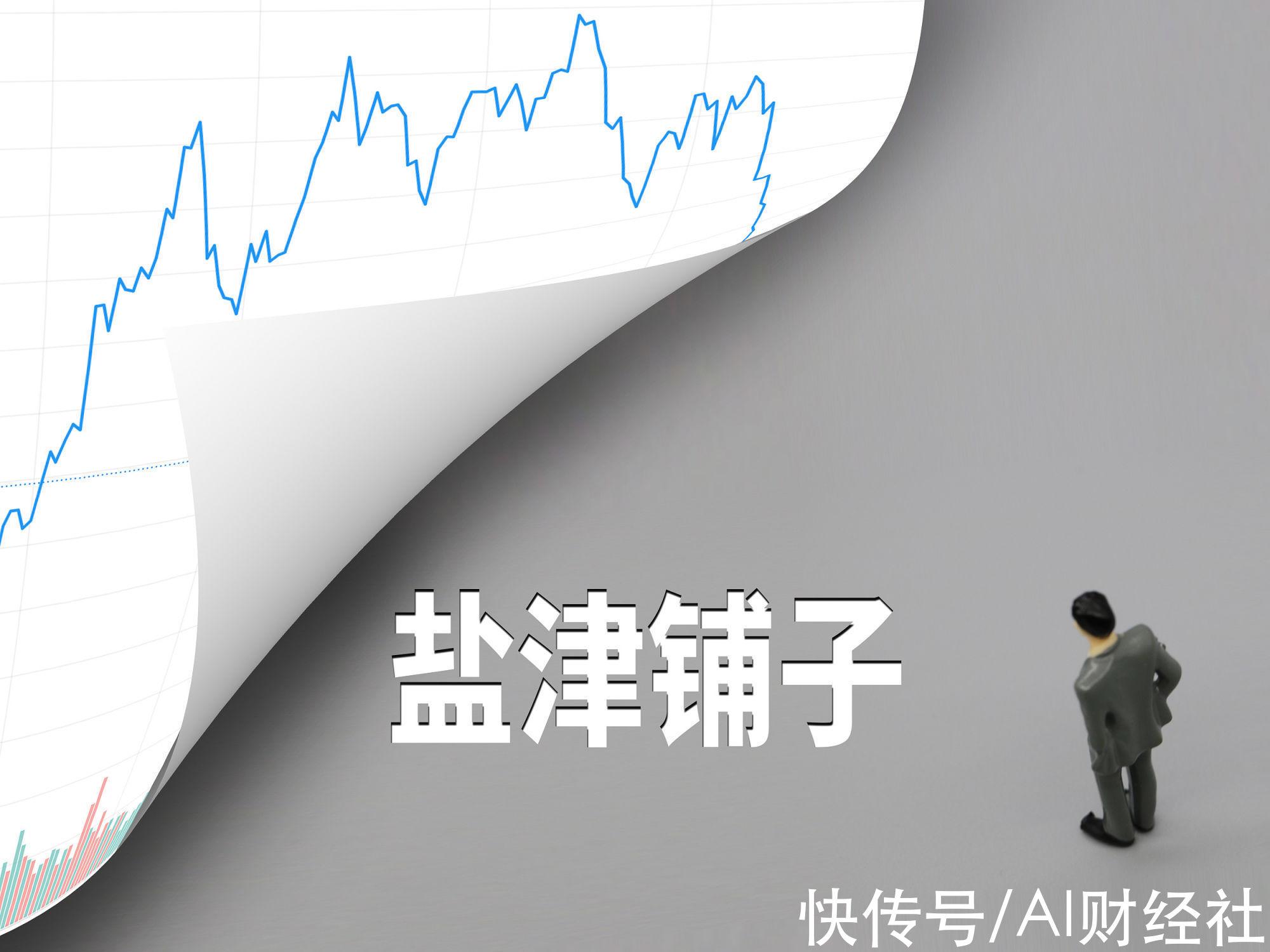 盐津铺子三季度预计利润下滑近5成,优势产品增长放缓