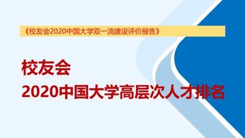 校友会2020中国大学高层次人才排名,北大清华领跑,中科大第5