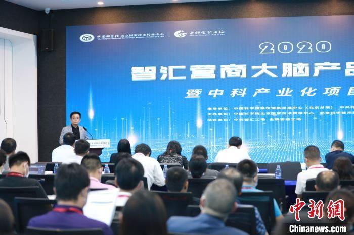"""""""智汇营商大脑""""产品在京发布 为产业发展绘制服务全景图"""