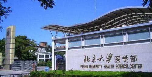 医科大学排名:中国医科大第四,南方医科大第六,第一名实至名归