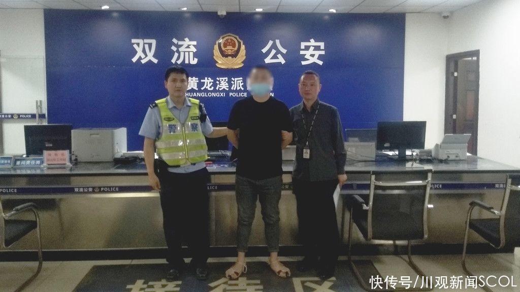 警民聯動!網逃人員在黃龍溪景區被擋獲