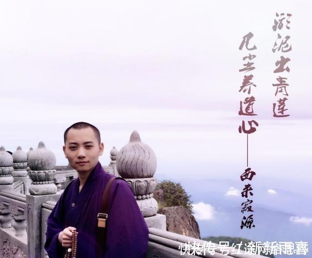 佛教|90后寂源法师:13岁出家当和尚,23岁当住持,面容慈悲清秀
